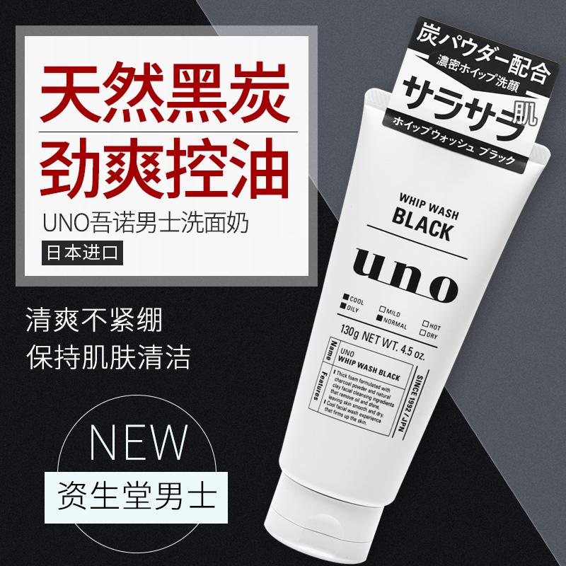 日本资生堂UNO/吾诺活性炭吸油洗面奶130g男士洁面乳控油洁净进口