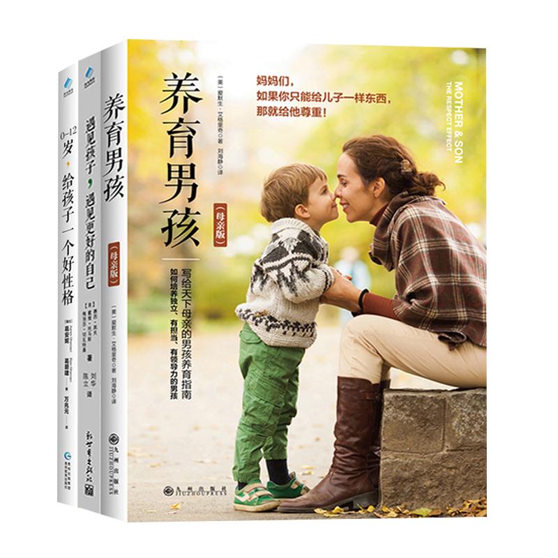 全3册正版 养育男孩+给孩子一个好性格+遇见孩子,遇见更好的自己 0-12岁家教育儿书 儿童心理学教育 如何培养男孩书 育儿书籍