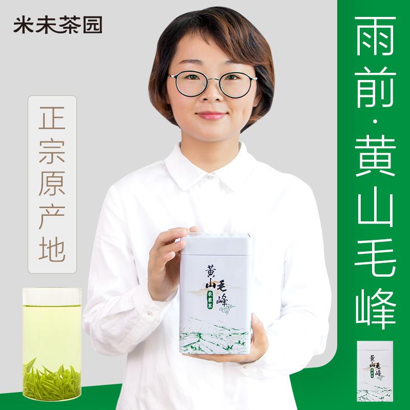 米未茶园 正宗黄山毛峰雨前特级绿茶安徽特产高山茶叶100g春茶