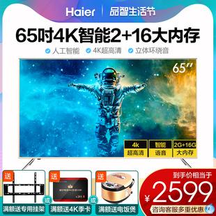 海尔LU65C51 65英寸4K超高清wifi智能网络大存储液晶电视机官方55