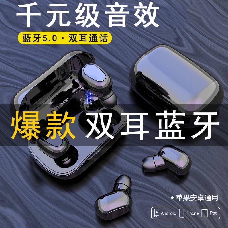 无线5.0蓝牙耳机迷你超小双耳运动入耳塞式oppo华为vivo苹果通用