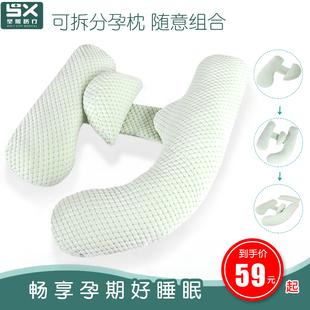 孕妇枕头护腰侧睡枕侧卧靠枕托腹用品多功能u型抱枕睡觉神器