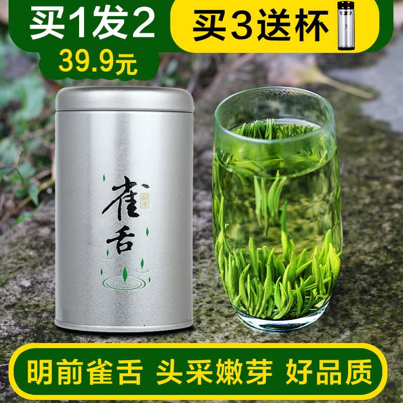 雀舌新茶买一发二雀舌2017新茶四川绿茶明前雀舌翠芽嫩芽茶叶