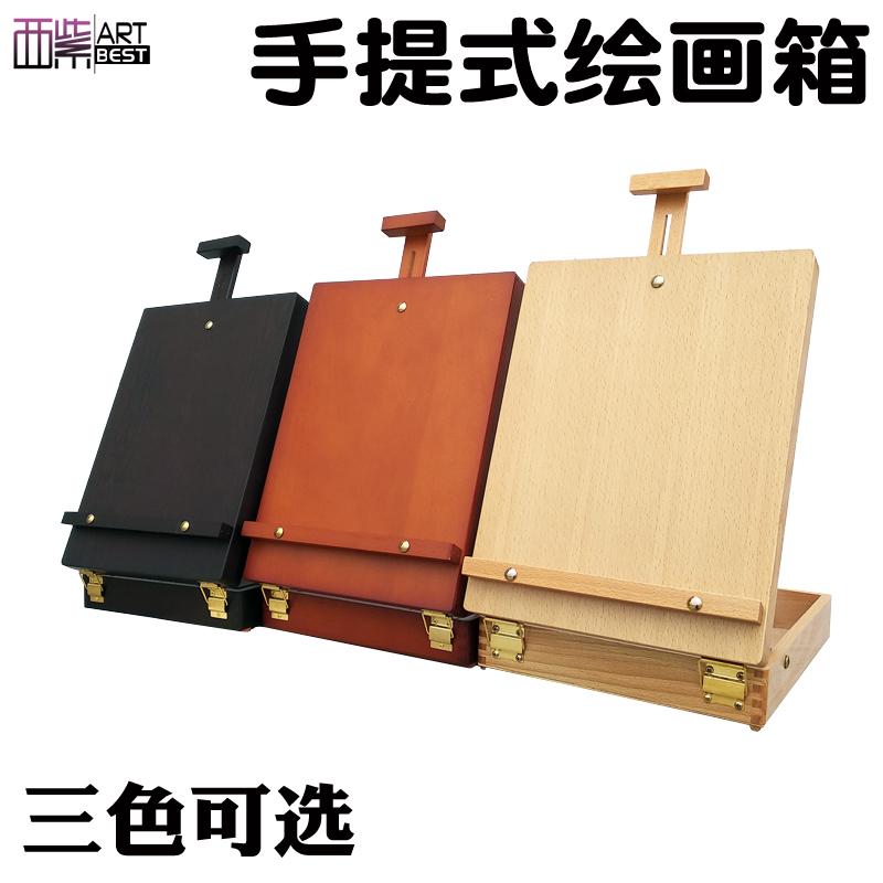 手提式桌面榉木制油画箱素描画架木质台式架子绘画美术工具收纳箱