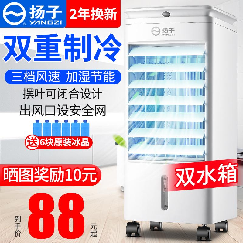 空调扇家用制冷器电风扇小型宿舍单冷风机水空调加湿移动冷气风扇