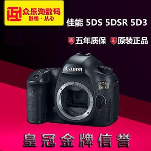 佳能EOS 5DS 5DSR 5D3 5D4单机 套机24-70 专业单反相机 正品行货