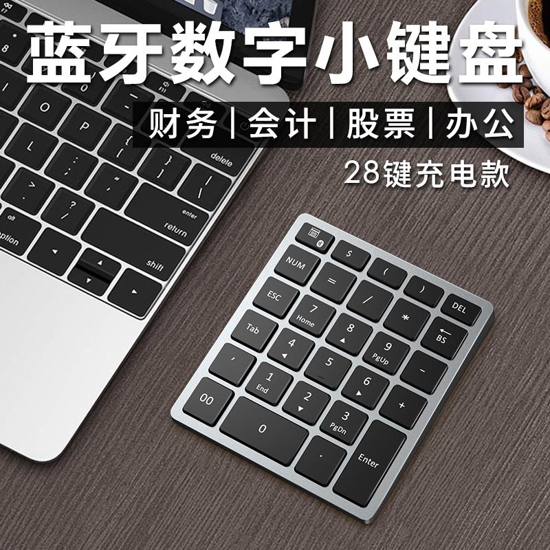 蓝牙数字小键盘无线内置可充电池轻薄笔记本平板电脑手机通用键盘
