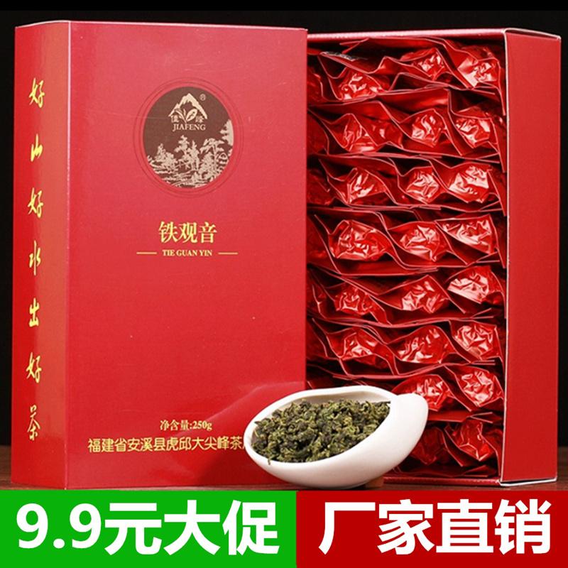 9.9元一盒 铁观音春茶 一级浓香型茶叶礼盒装乌龙茶新茶250g