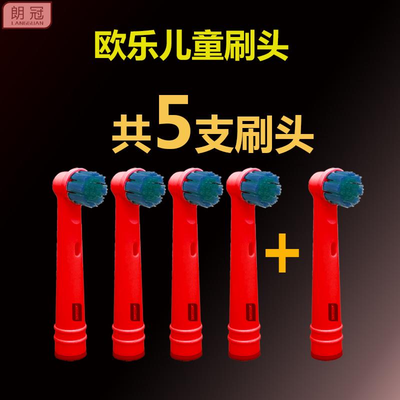 适配oral欧乐比B电动牙刷头儿童通用DB4510K/EB10替换刷头D12513K