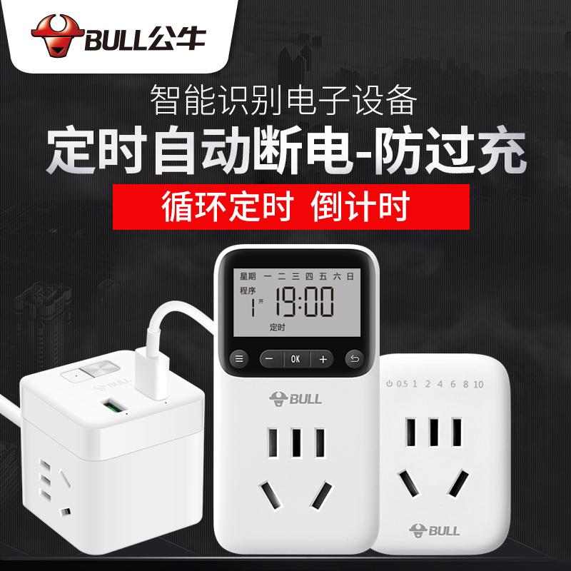 公牛定时插座家用电动电瓶车定时器充电循环机械智能自动断电开关