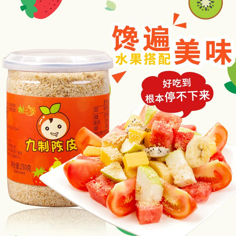 陈皮粉水果配料新会九制陈皮粉甘草酸甜罐装即食零食广东特产调味