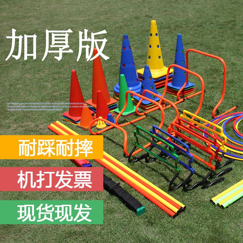 足球训练器材标志桶篮球障碍物标志盘杆碟雪糕筒儿童跆拳道路障桩