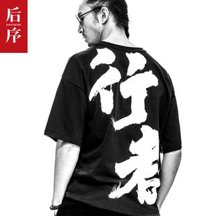 后序潮牌t恤男短袖圆领半袖夏情侣装个性ins国潮文字T中国风男装