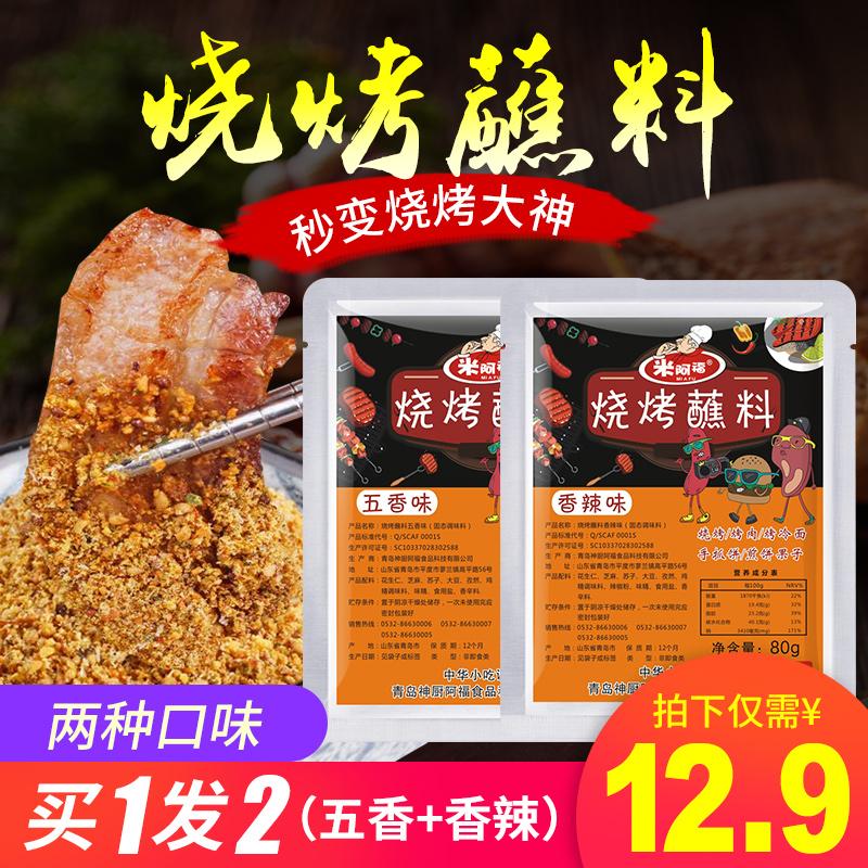 韩式烤肉蘸料齐齐哈尔烧烤调料韩国烤肉料烧烤料撒料全套秘制干料