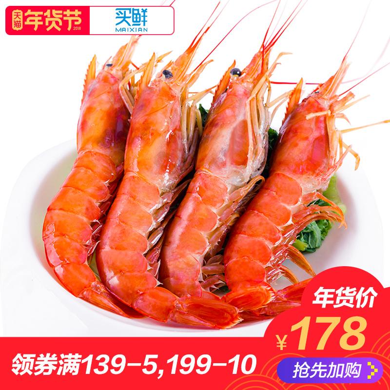 买鲜阿根廷红虾 L1级4斤 原装进口野生新鲜海鲜冻虾刺身大海虾