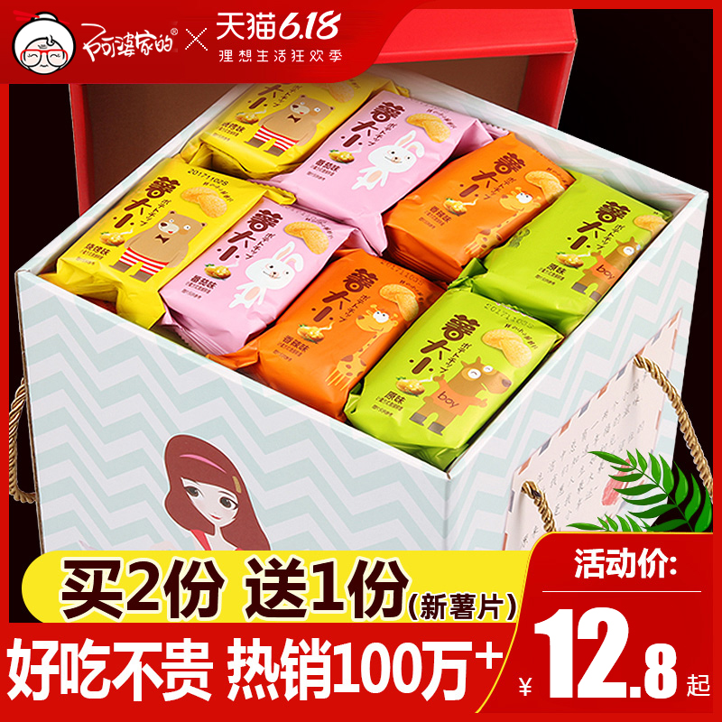 阿婆家薯片大包网红小吃零食大礼包超大整箱散装自选吃货休闲食品