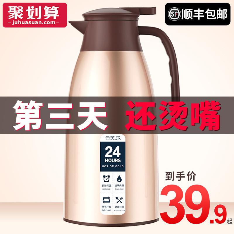 合美乐保温壶家用保温水壶大容量暖壶学生宿舍不锈钢热水瓶暖瓶杯