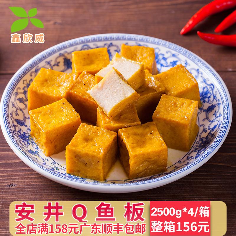 安井鱼板5斤鱼豆腐约179个火锅麻辣烫鱼腐鱼丸串串香食材特卖中