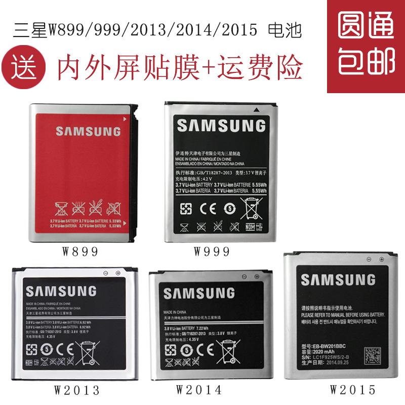 适用于三星w899/999/2013/2014/2015/G9092/G9098手机电池全新