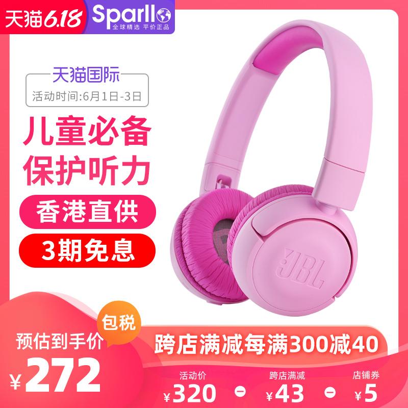 JBL JR300BT儿童头戴式无线蓝牙手机耳机重低音便携学生学习耳麦