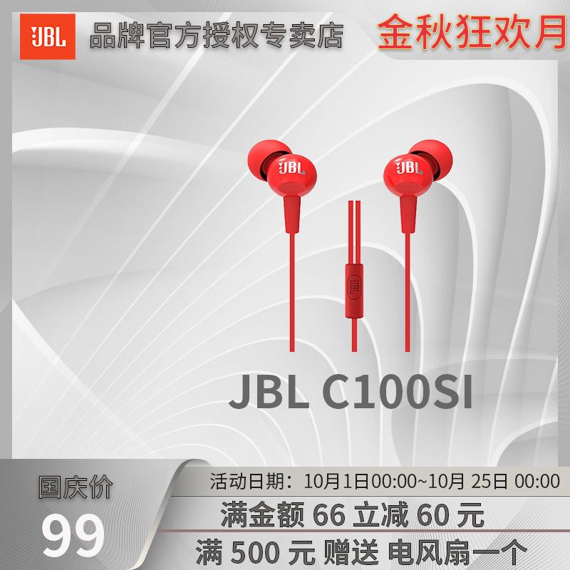 哈曼 JBL C100SI小米 苹果 华为手机通用带麦耳机 运动入耳式