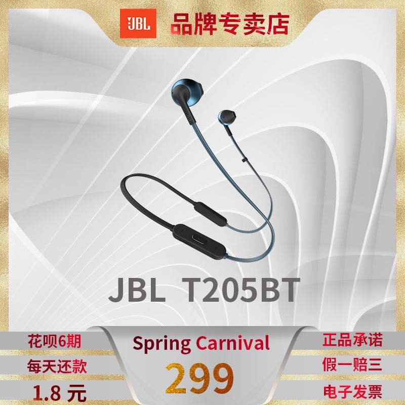 哈曼 JBL T205 BT 无线通用蓝牙耳机 运动听歌防水耳机低音入耳式