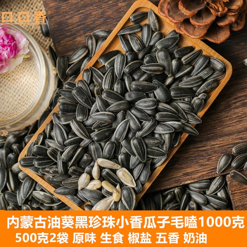 口口香内蒙新货生油葵黑珍珠小香黑瓜子原味奶油2斤500克2袋包邮