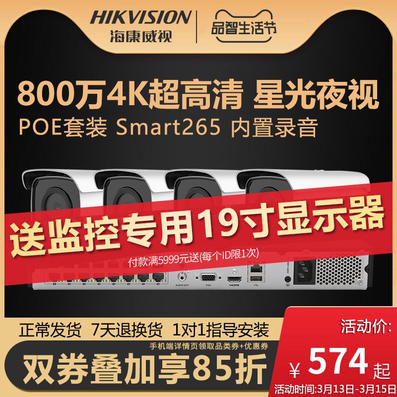 海康威视800万poe网络监控摄像头监控器高清套装4K星光级夜视室外