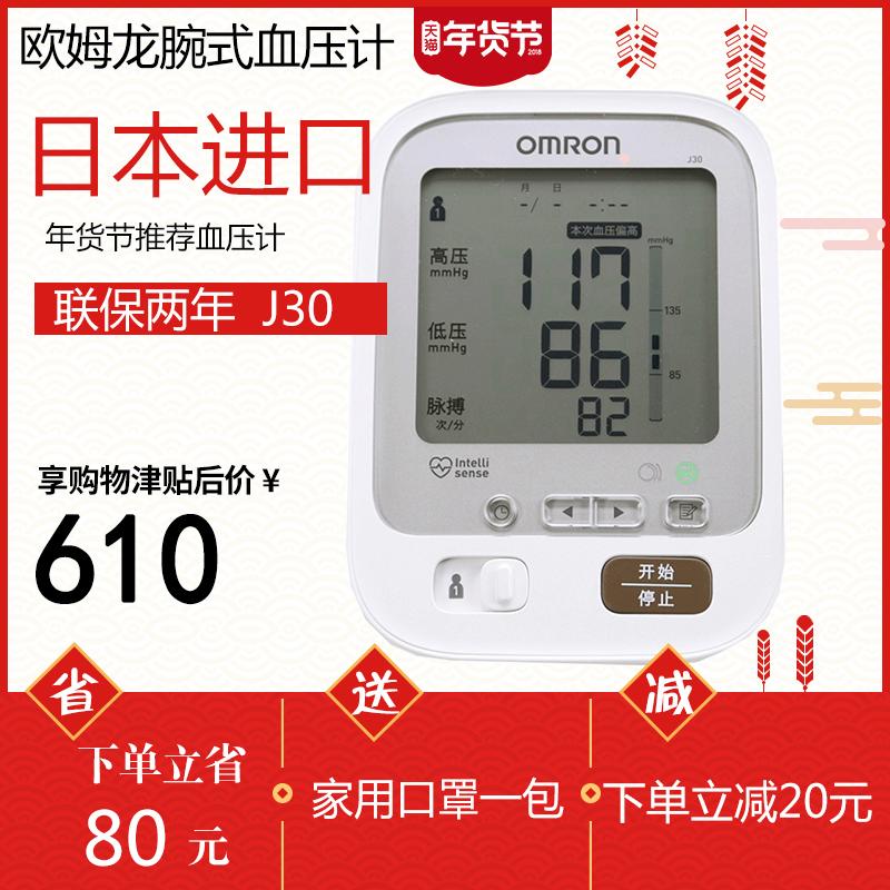 欧姆龙上臂式电子血压计J30 日本进口家用智能全自动血压测量仪