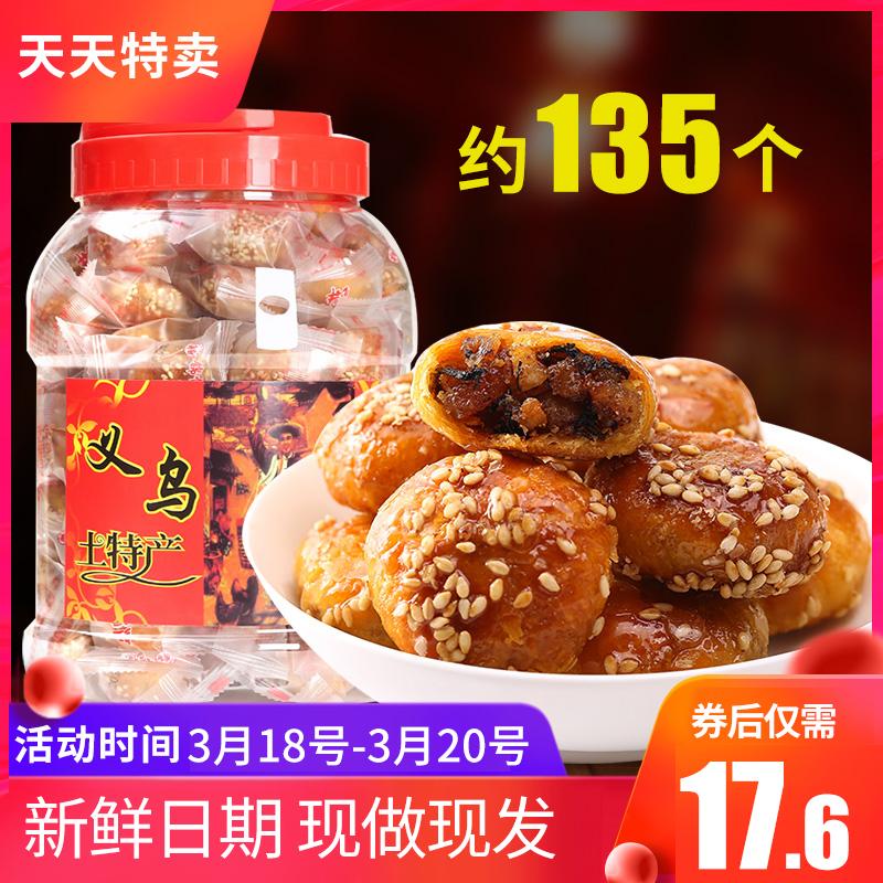 红糖小酥饼金华梅干菜扣肉烧饼义乌特产整箱散装零食糕点正宗浙江
