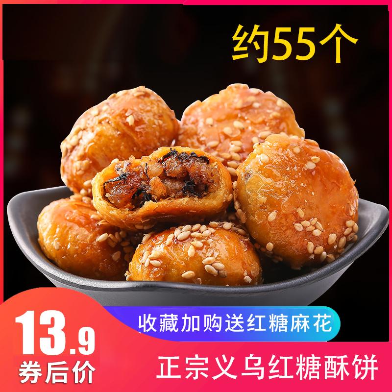 义乌红糖小酥饼金华梅干菜饼烧饼美食糕点散装零食正宗浙江特产