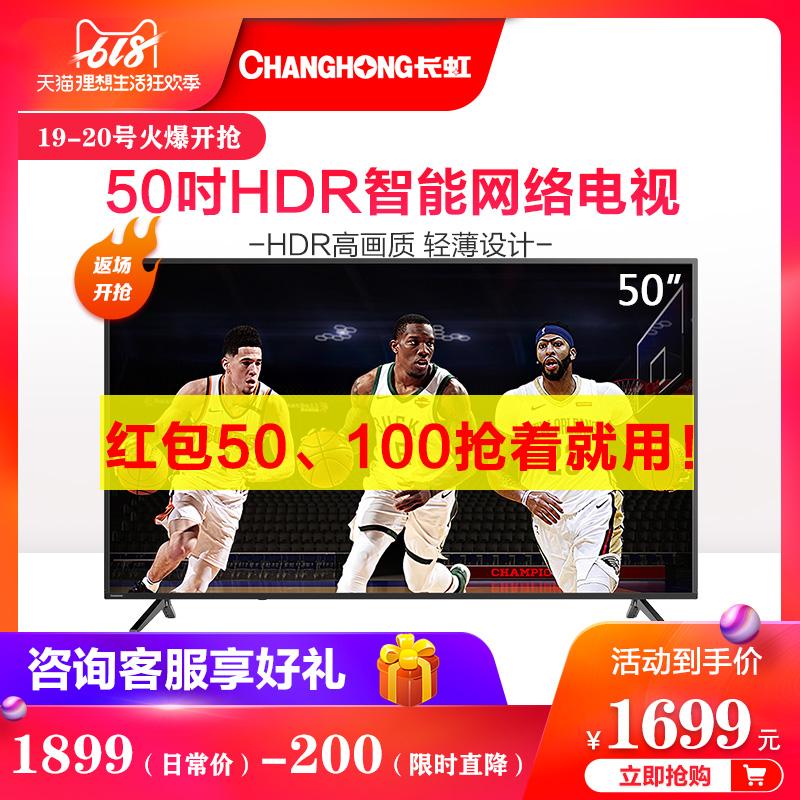 Changhong/长虹50A4U 50英寸4K超高清智能网络wifi平板液晶电视55