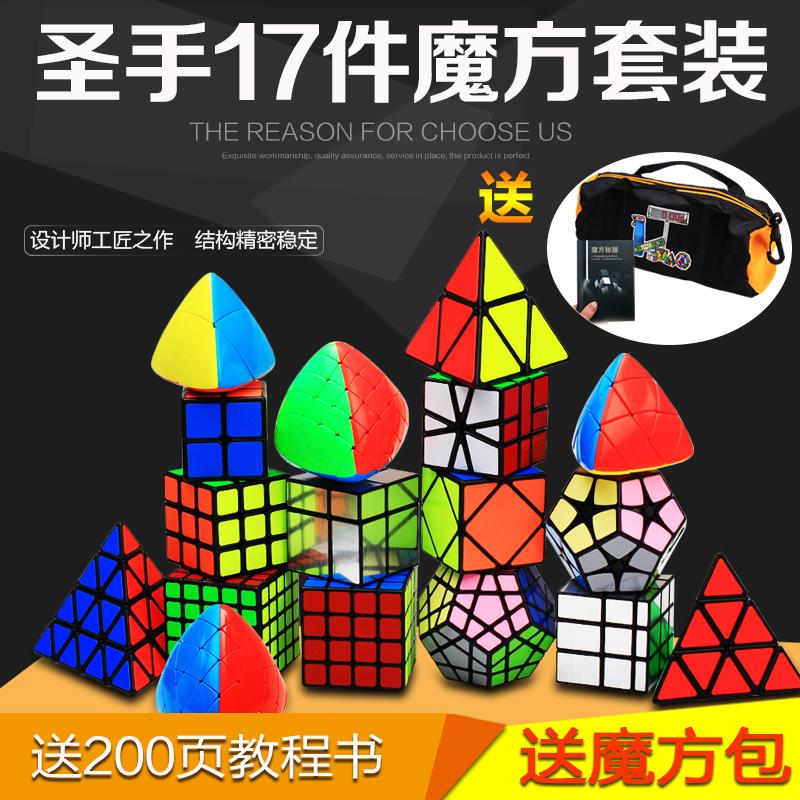 圣手魔方17件套装234阶镜面金字塔粽子斜转SQ1五魔方合集魔方全套