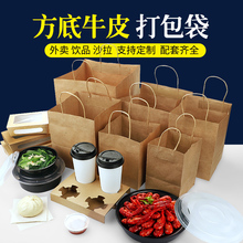 Paper housekeeper, kraft paper bag, takeout lunch box, handbag, takeout bag, milk tea bag, paper bag, customized