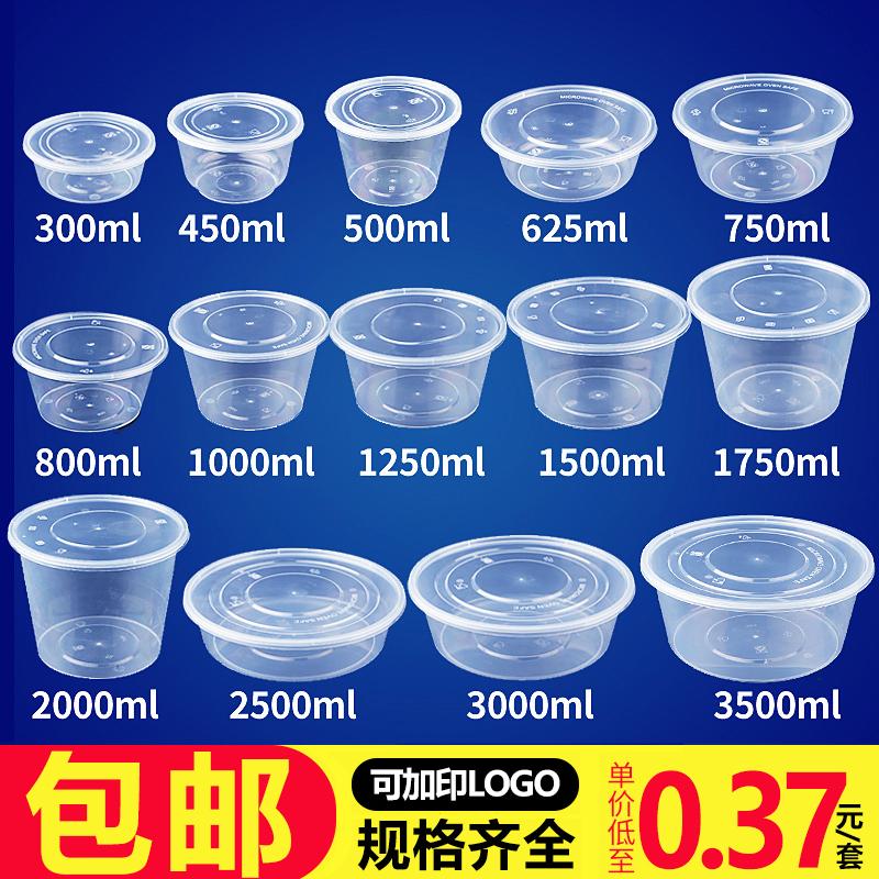 纸管家一次性餐盒塑料碗外卖快餐便当汤碗长方形透明饭盒打包圆碗