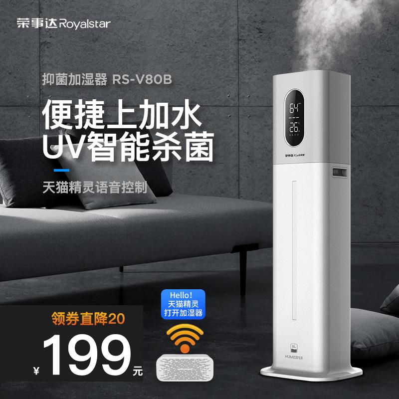 荣事达加湿器家用静音大雾量净化空气卧室大容量孕妇婴儿杀菌喷雾