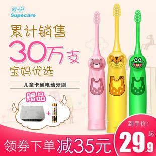 舒宁电动牙刷非充电式声波软毛卡通儿童男女便携自动1-2-3-6-12岁