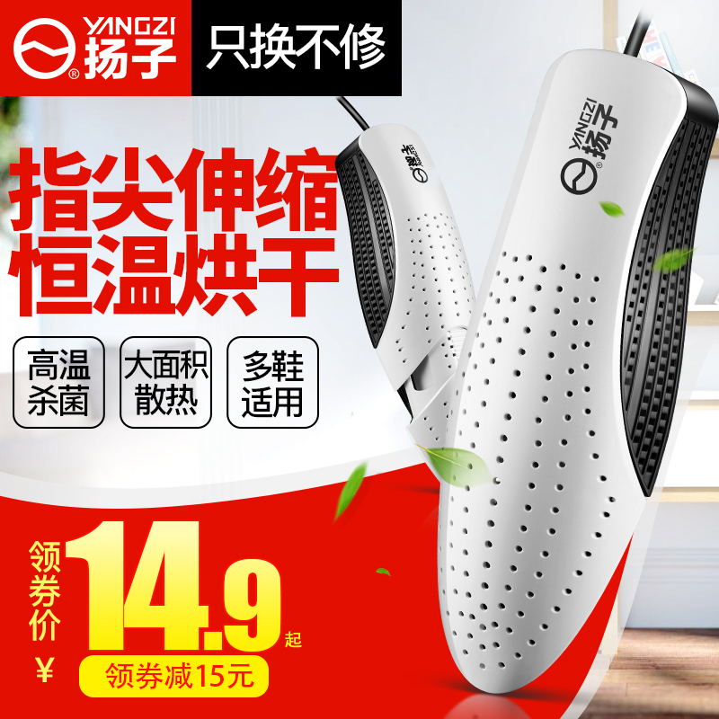 扬子烘鞋器干鞋器家用除臭杀菌成人儿童哄鞋子烘干器暖鞋器烤鞋