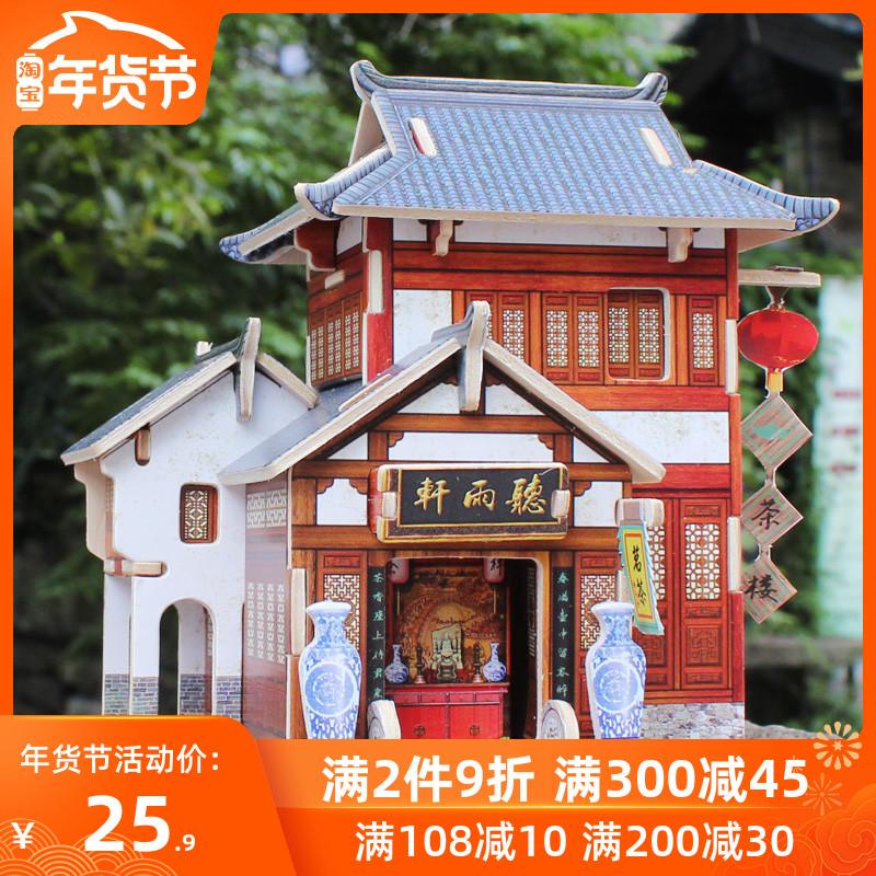 若来木质拼图3d立体手工diy小屋中国风古建筑拼装模型迷你小房子