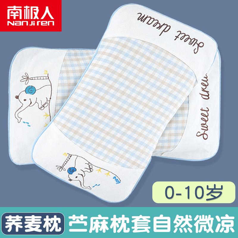 婴儿儿童枕头荞麦3夏天1-2-6岁以上宝宝吸汗冰凉四季通用夏季透气