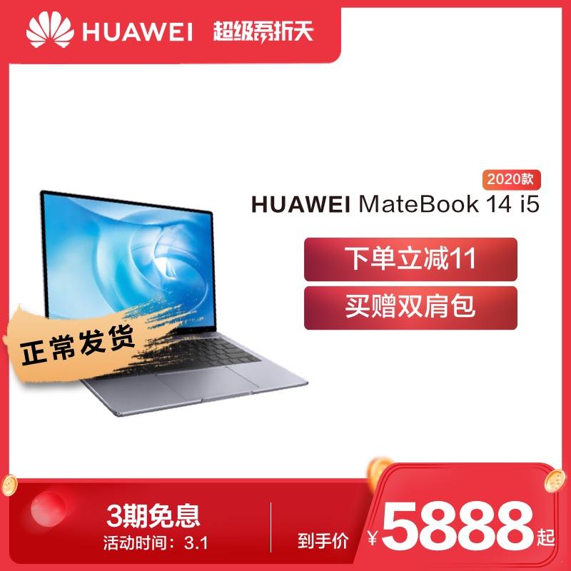 【官方新品】华为/HUAWEI MateBook 14 2020款 Windows版 英特尔十代 i5+8GB/16GB+512GB SSD 独显笔记本电脑