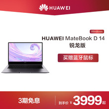 Official authentic Huawei / Huawei matebook d 14 windows Ruilong R5 3500u + 8g / 16g + 512g SSD integrated display laptop
