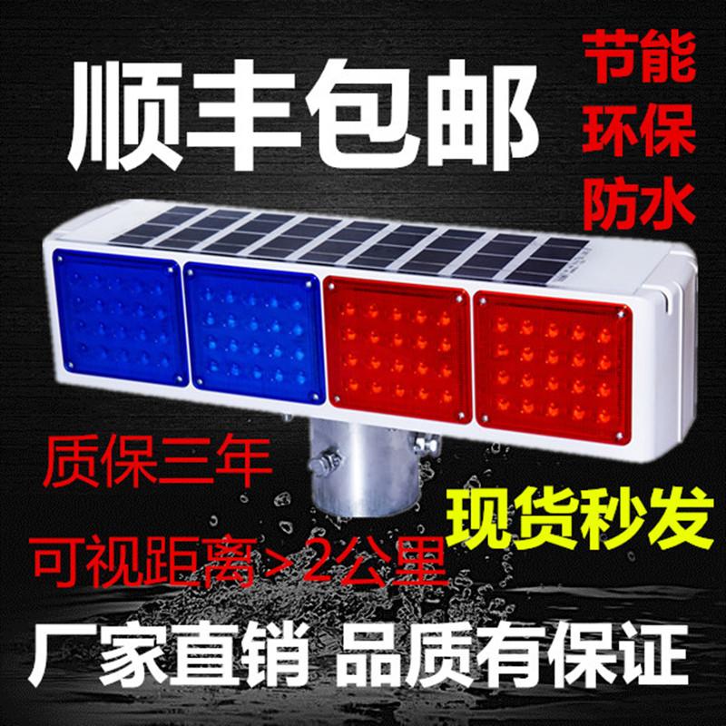 路口警示灯闪光灯LED前方施工灯红蓝夜间路障灯频闪 太阳能爆闪灯