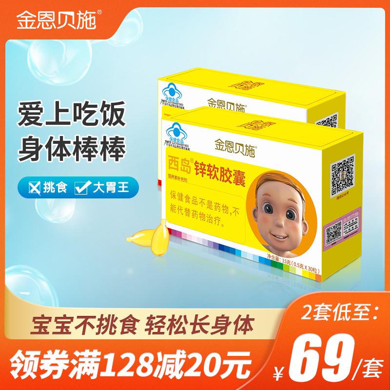 金恩贝施婴幼儿锌滴剂婴宝宝补锌软胶囊儿童锌片液体锌不厌食
