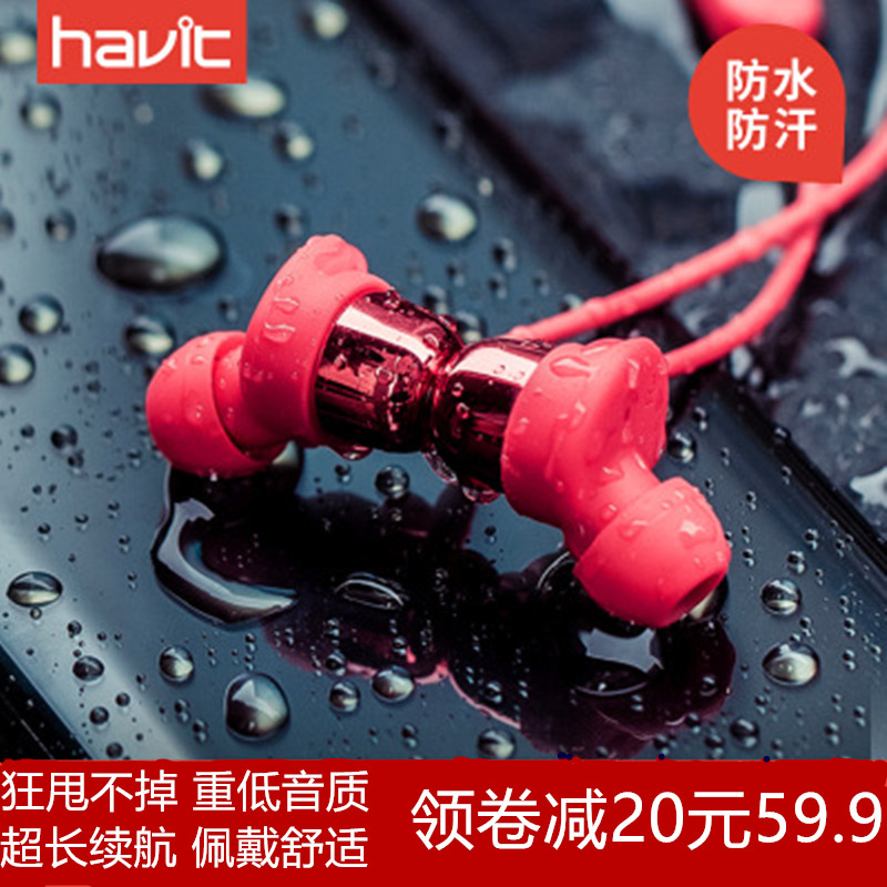 havit海威特蓝牙耳机i39双耳无线运动挂脖式女生款可爱颈挂耳塞式