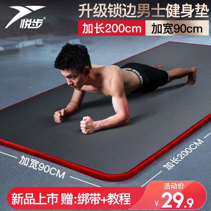 悦步男士健身垫初学者瑜伽垫加厚加宽加长防滑运动瑜珈垫子三件套