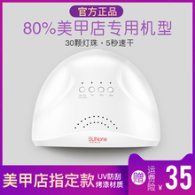 Manicure phototherapy machine fast drying 48W shop professional SunOne baking nail polish LED lamp drier home tools