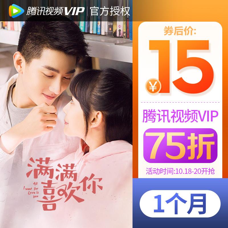 【券后15】腾讯视频VIP会员1个月 腾讯好莱坞视屏vip会员一月卡