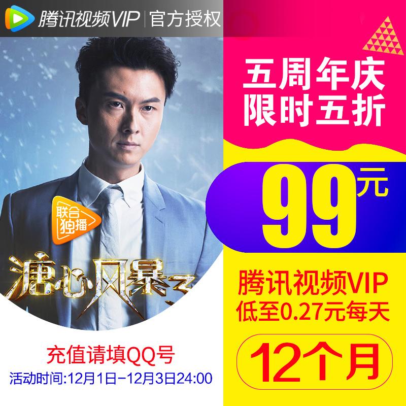 腾讯视频 VIP好莱坞会员十二个月¥99秒充