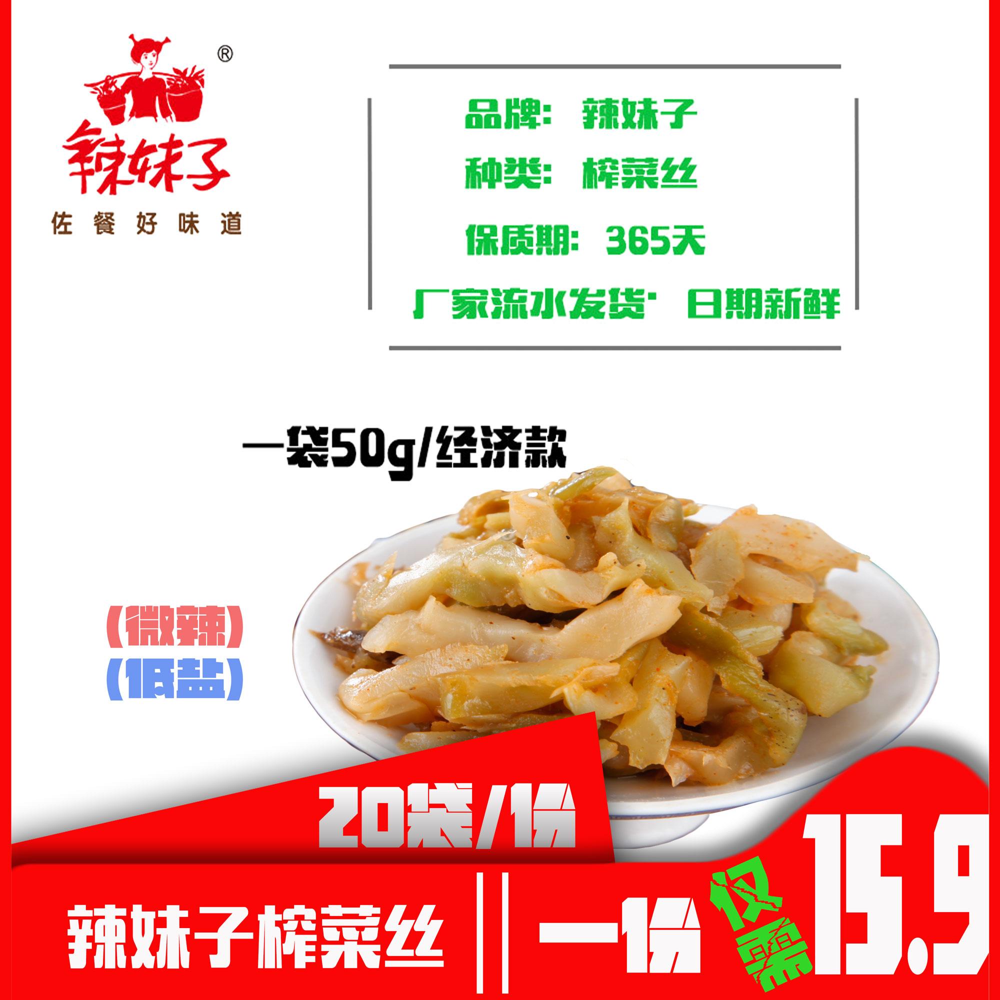 点击查看商品:(1000g涪陵榨菜)辣妹子榨菜丝 经济版小包装下饭菜开胃咸菜20袋